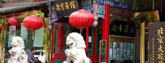 Camp Linguistique Junior en Chine Pékin